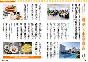 関塾タイムス2021.1 P.8-9